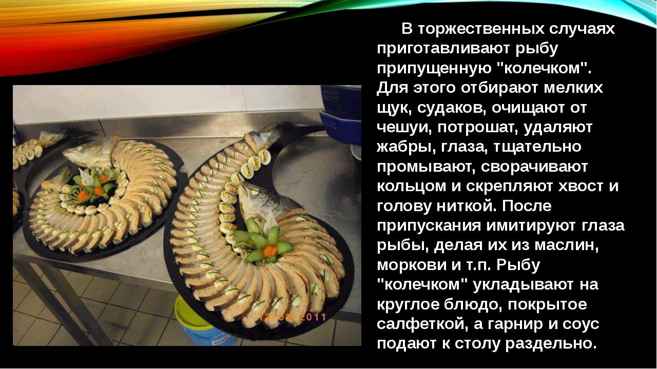 """В торжественных случаях приготавливают рыбу припущенную """"колечком"""". Для этог..."""