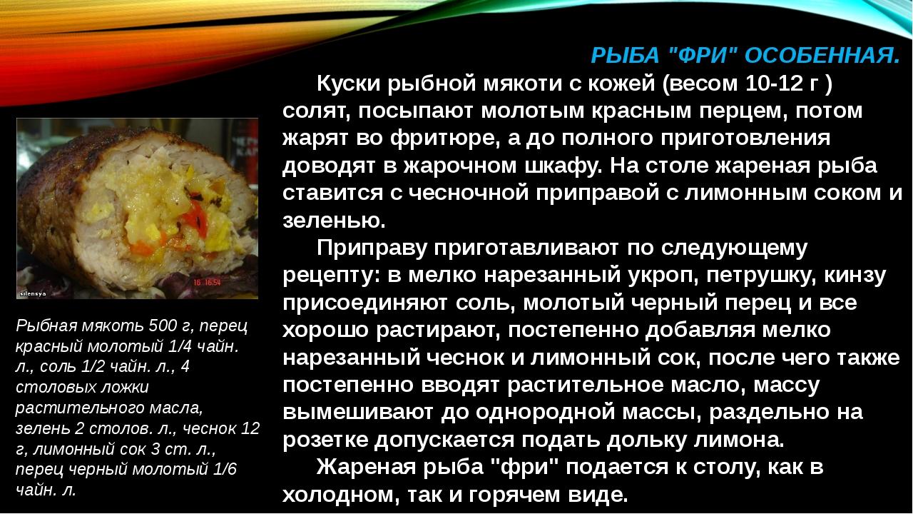 """РЫБА """"ФРИ"""" ОСОБЕННАЯ. Куски рыбной мякоти с кожей (весом 10-12 г ) солят, по..."""