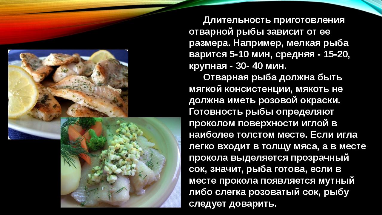 Сообщение блюдо из рыбы