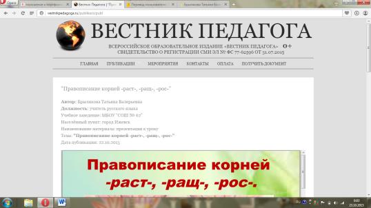 C:\Users\татьяна\Desktop\сертификаты\Новый рисунок.bmp