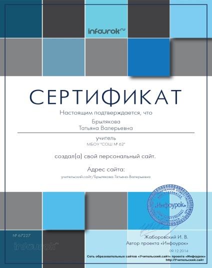 C:\Users\татьяна\Desktop\сертификаты\Сертификат проекта Infourok.ru № 67227.jpg
