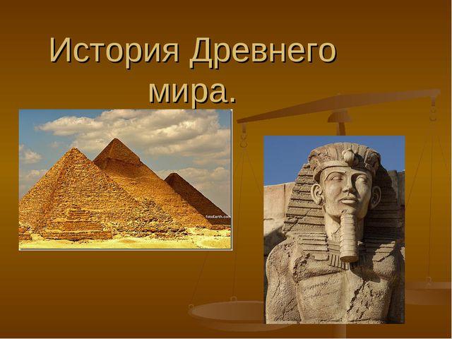 История Древнего мира.