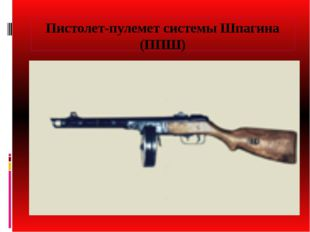 Пистолет-пулемет системы Шпагина (ППШ)