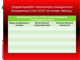 Охарактеризуйте техническую оснащенность Вооруженных Сил СССР на основе табли