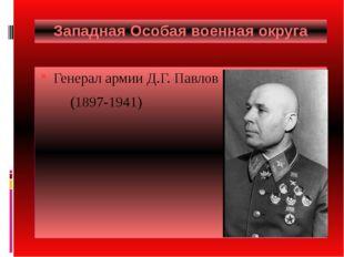 Западная Особая военная округа Генерал армии Д.Г. Павлов (1897-1941)