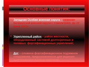 Западная Особая военная округа – название Белорусской военной округи с 11июля