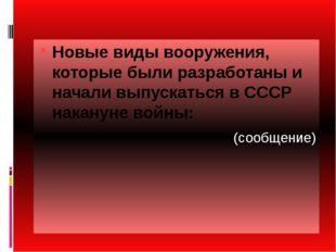 Новые виды вооружения, которые были разработаны и начали выпускаться в СССР н