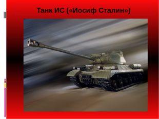 Танк ИС («Иосиф Сталин»)