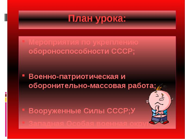 План урока: Мероприятия по укреплению обороноспособности СССР; Военно-патриот...