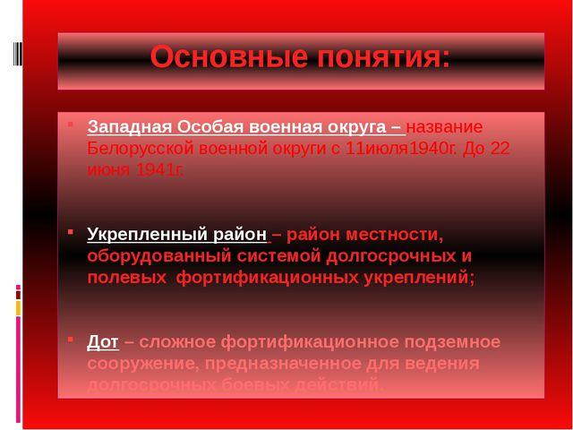 Западная Особая военная округа – название Белорусской военной округи с 11июля...