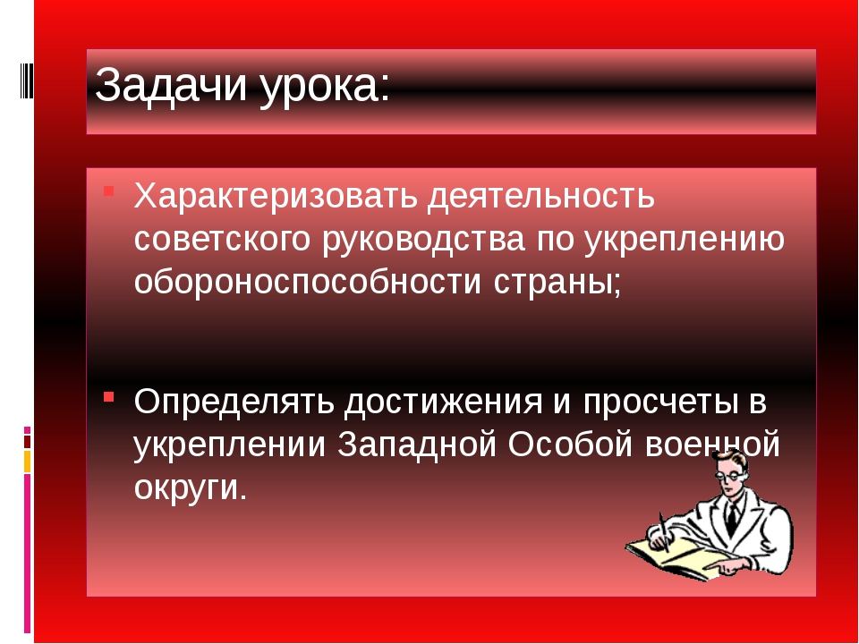Задачи урока: Характеризовать деятельность советского руководства по укреплен...