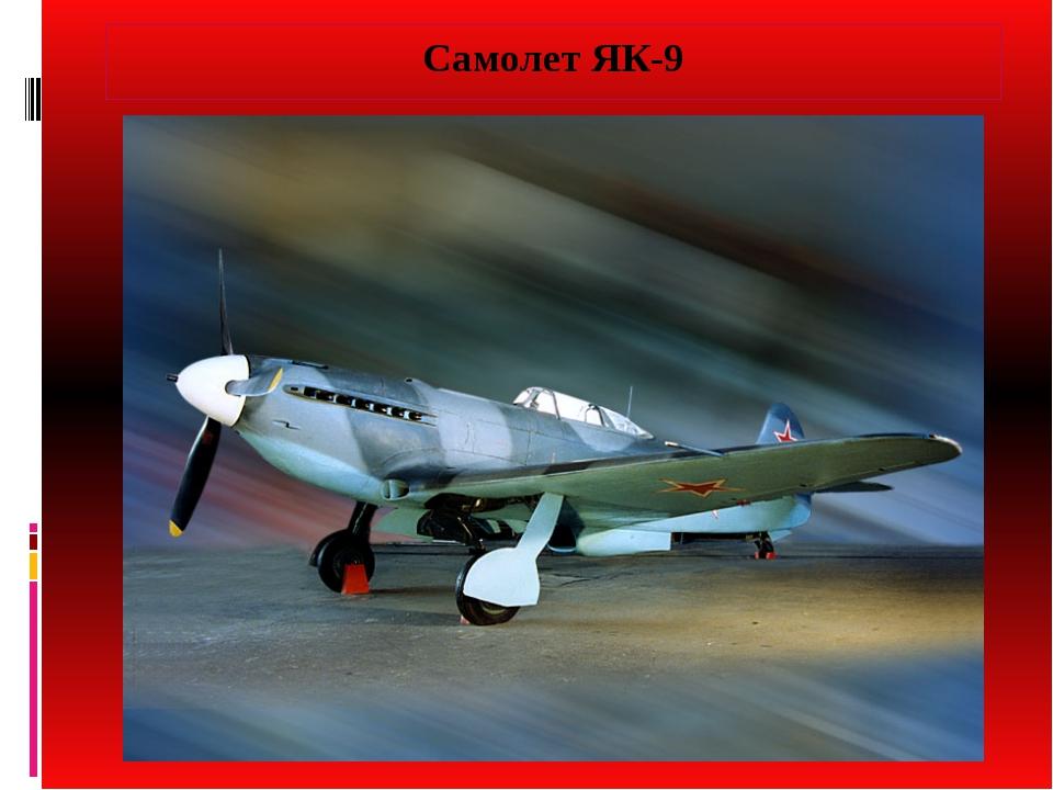 Самолет ЯК-9