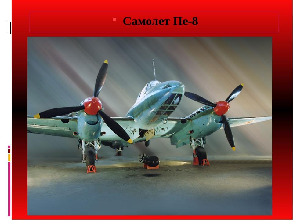 Самолет Пе-8