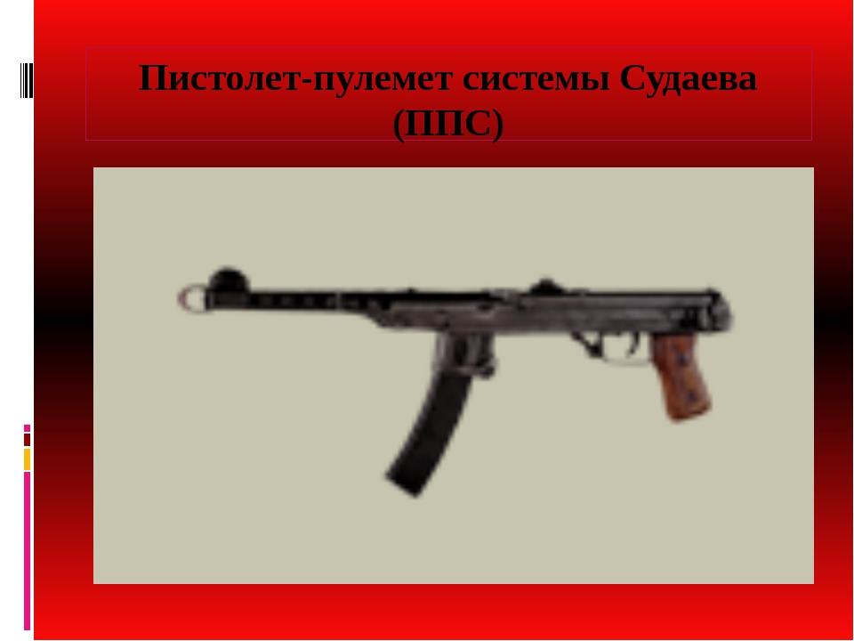 Пистолет-пулемет системы Судаева (ППС)