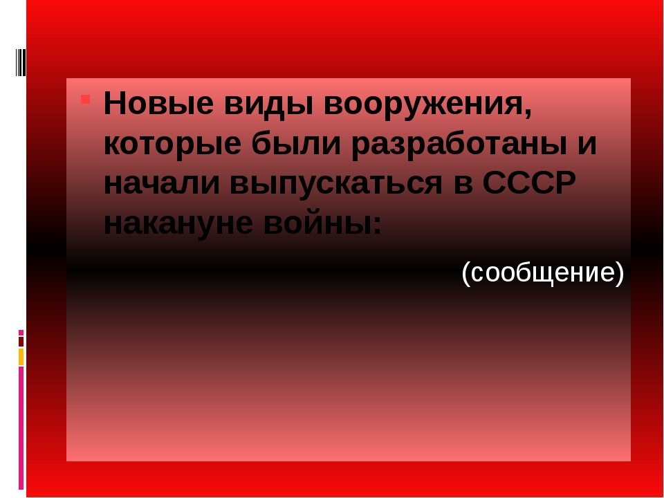 Новые виды вооружения, которые были разработаны и начали выпускаться в СССР н...