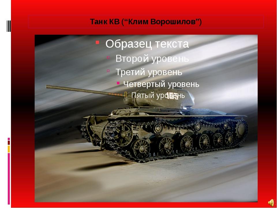 """Танк КВ (""""Клим Ворошилов"""")"""
