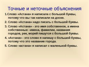 Точные и неточные объяснения 1.Слово «Астана» я написала с большой буквы, пот