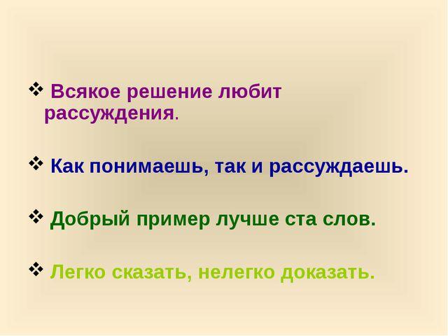 Всякое решение любит рассуждения. Как понимаешь, так и рассуждаешь. Добрый п...