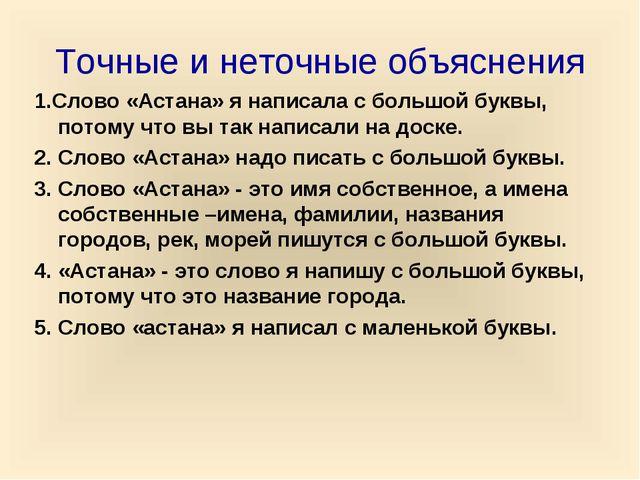 Точные и неточные объяснения 1.Слово «Астана» я написала с большой буквы, пот...