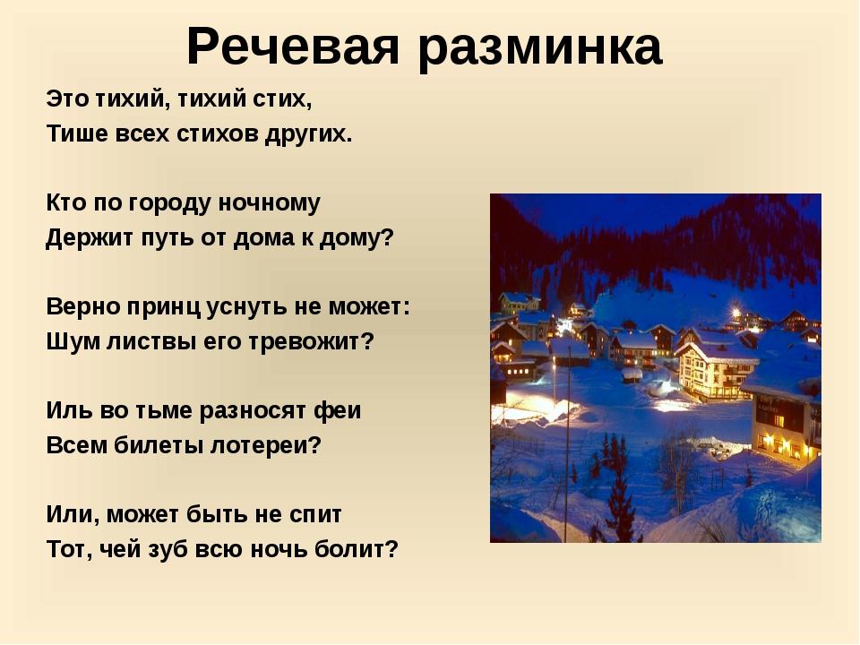 Речевая разминка Это тихий, тихий стих, Тише всех стихов других. Кто по город...