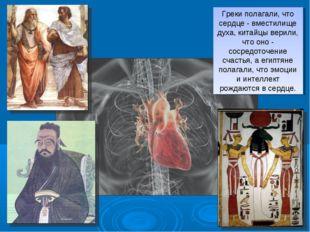 Греки полагали, что сердце - вместилище духа, китайцы верили, что оно - сосре