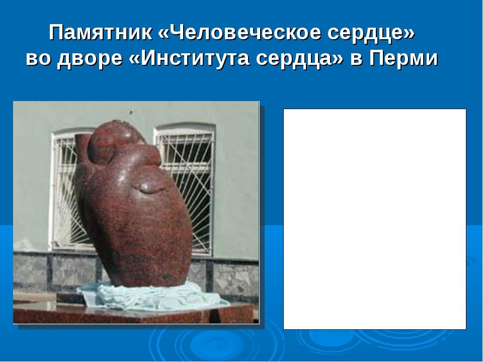 Памятник «Человеческое сердце» во дворе «Института сердца» в Перми Огромное с...