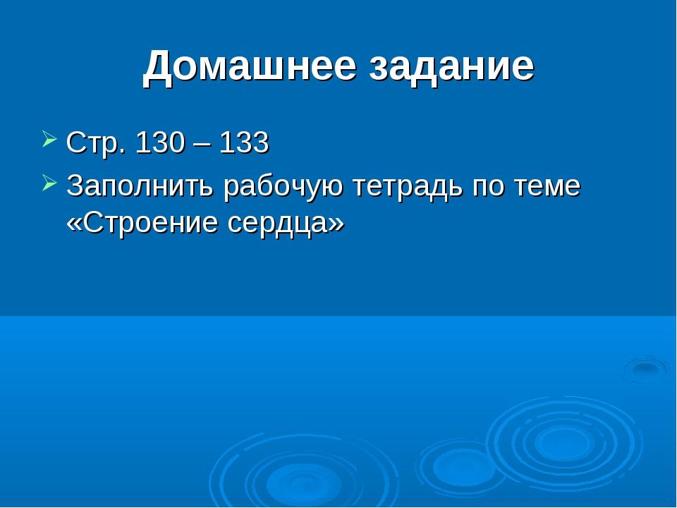 Домашнее задание Стр. 130 – 133 Заполнить рабочую тетрадь по теме «Строение с...