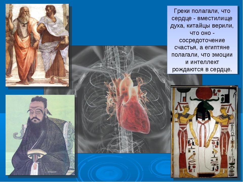 Греки полагали, что сердце - вместилище духа, китайцы верили, что оно - сосре...