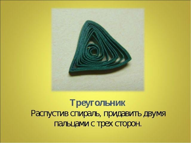 Треугольник Распустив спираль, придавить двумя пальцами с трех сторон.