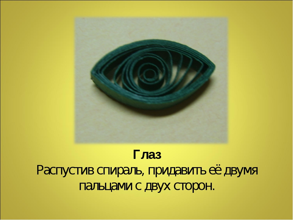 Глаз Распустив спираль, придавить её двумя пальцами с двух сторон.