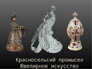 Красносельсий промысел Ювелирное искусство
