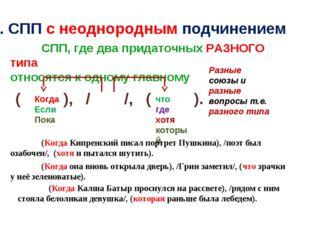 3. СПП с неоднородным подчинением СПП, где два придаточных РАЗНОГО типа отно