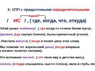 ІІ. СПП с придаточными определительными / ИС / , ( где, когда, что, откуда) К