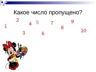 Какое число пропущено? 1 2 3 4 5 6 7 8 9 10