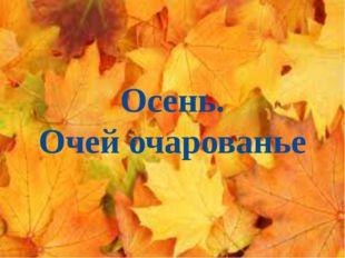 Осень. Очей очарованье