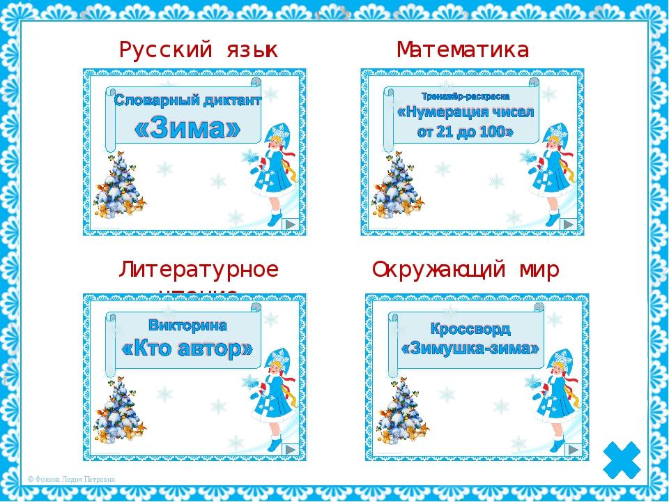 Русский язык Математика Литературное чтение Окружающий мир © Фокина Лидия Пет...