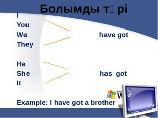 Болымды түрі I You We have got They He She has got It Example: I have got a