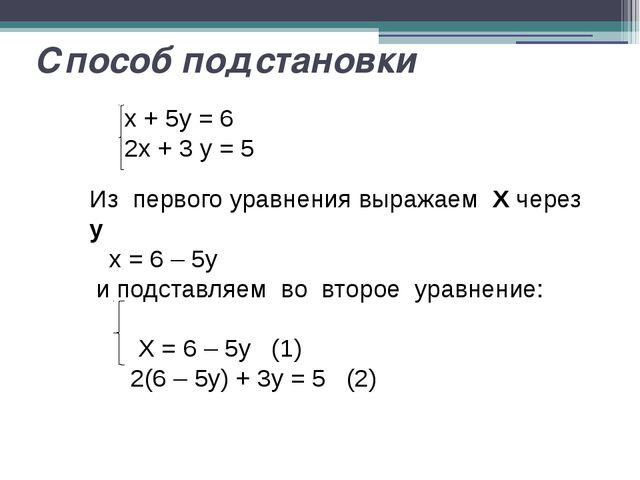 Способ подстановки x + 5y = 6 2x + 3 y = 5 Из первого уравнения выражаем X че...