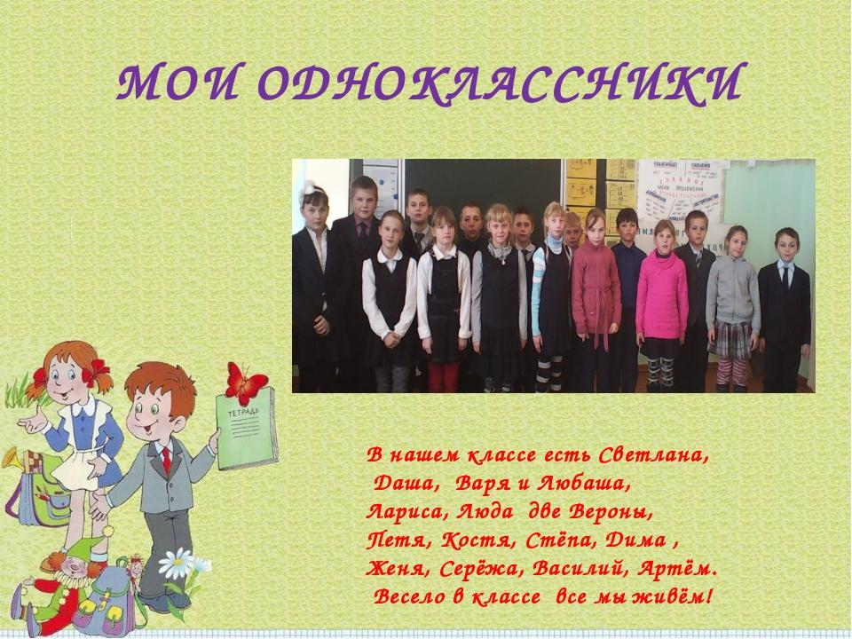 МОИ ОДНОКЛАССНИКИ В нашем классе есть Светлана, Даша, Варя и Любаша, Лариса,...