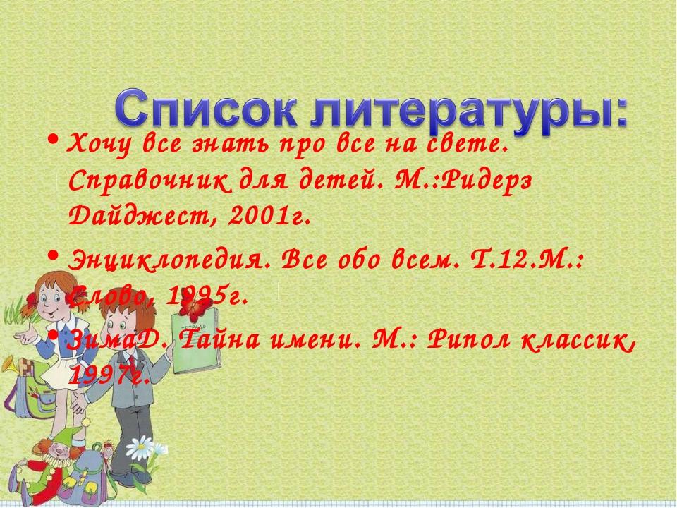Хочу все знать про все на свете. Справочник для детей. М.:Ридерз Дайджест, 20...
