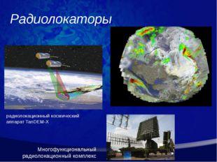 Радиолокаторы радиолокационный космический аппарат TanDEM-X Многофункциональн