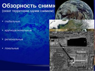 Обзорность снимка (охват территории одним снимком) глобальные крупнорегиональ