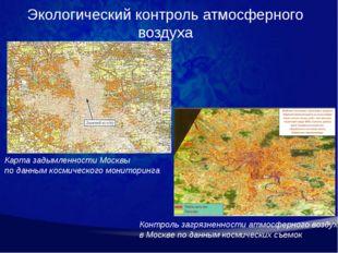 Экологический контроль атмосферного воздуха Карта задымленности Москвы по дан