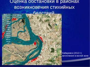 Оценка обстановки в районах возникновения стихийных бедствий Хабаровск (2013