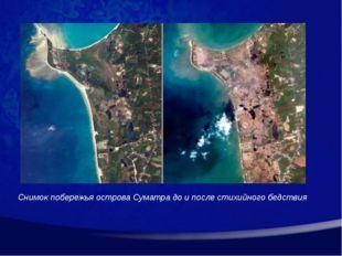Снимок побережья острова Суматра до и после стихийного бедствия