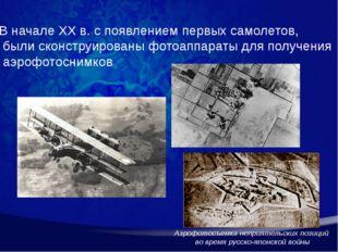 В начале XX в. с появлением первых самолетов, были сконструированы фотоаппара