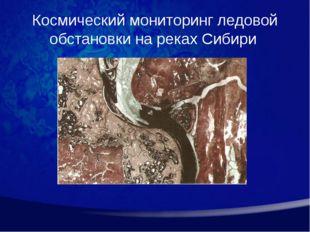 Космический мониторинг ледовой обстановки на реках Сибири