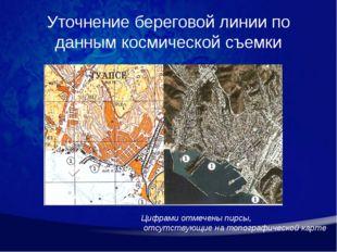 Уточнение береговой линии по данным космической съемки Цифрами отмечены пирсы