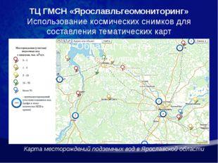 ТЦ ГМСН «Ярославльгеомониторинг» Использование космических снимков для состав