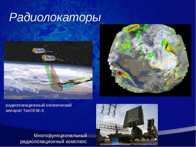 Радиолокаторы радиолокационный космический аппарат TanDEM-X Многофункциональн...